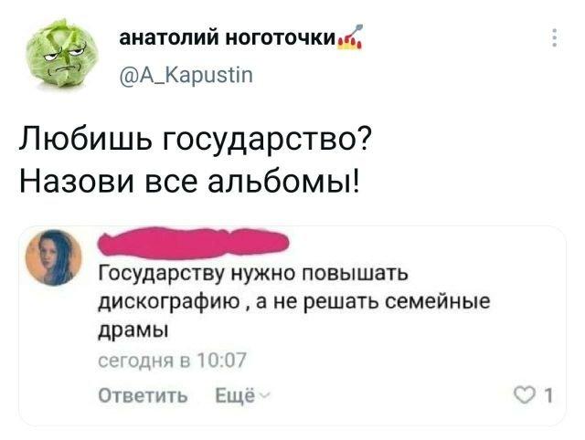 твит про государство