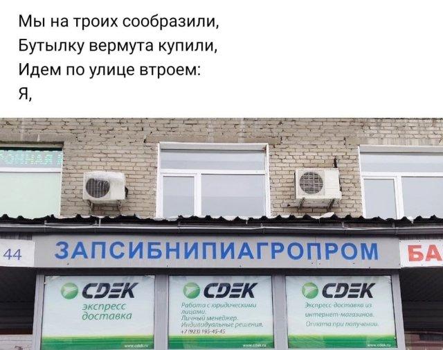 стих про запсибнипиагропром