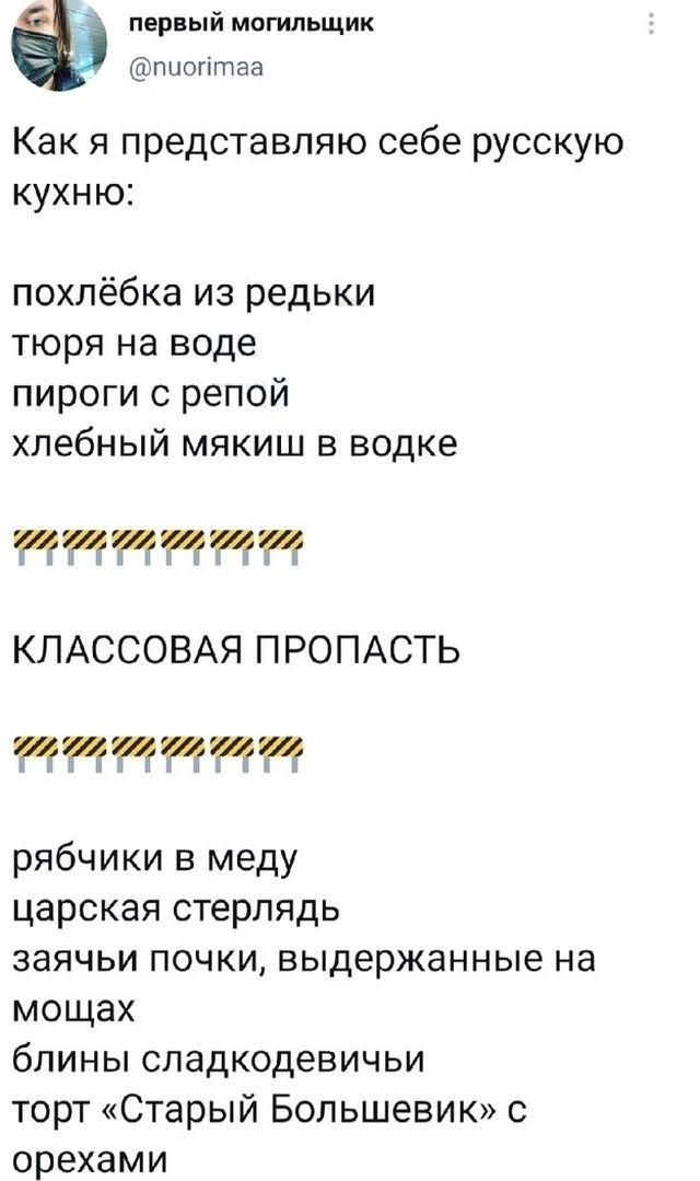 твит про русскую кухню