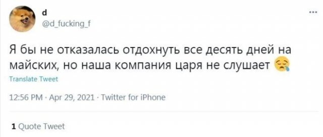 Россияне жалуются на то, что им придется работать на майских выходных