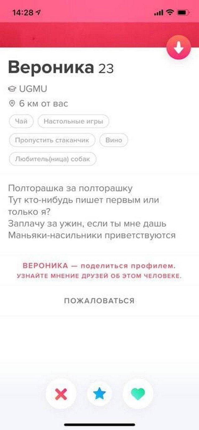 Глупые анкеты людей с сайтов знакомств