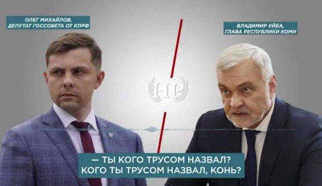 Глава Республики Коми Владимир Уйба с матами и руганью накинулся на депутата Госсовета