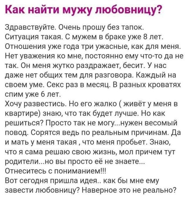 вопрос про любовницу