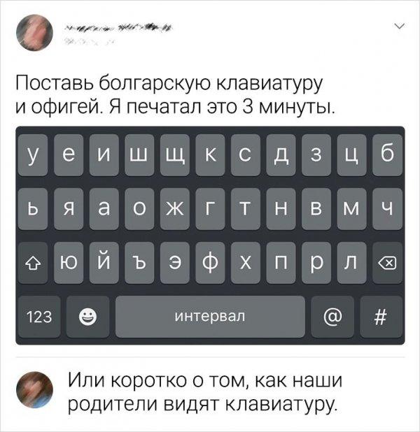 комментарий про клавиатуру