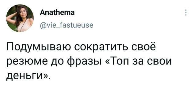 твит про деньги