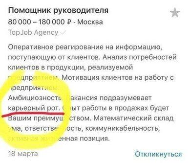 Смешные вакансии в Интернете