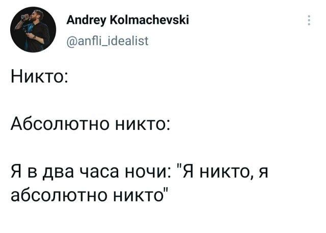 твит про никто