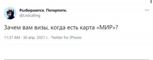 Шутки и мемы про США, которые прекратили выдачу виз россиянам