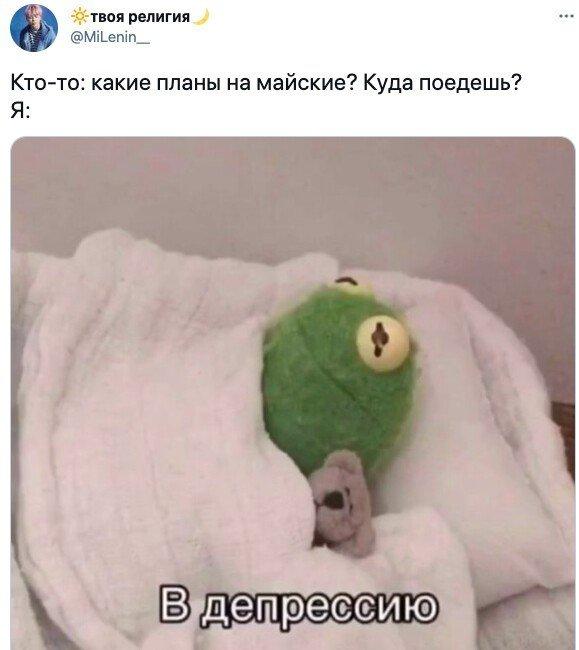 Россияне про майские праздники