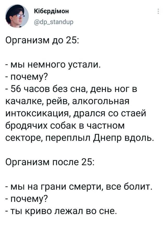твит про возраст