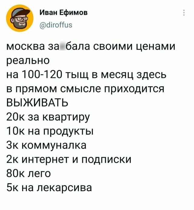 твит про москву