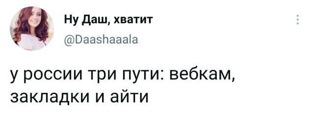 твит про россию