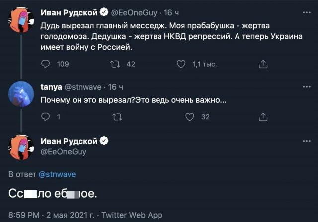 Ивангай написал о Дуде в Твиттере