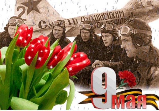 поздравления на 9 мая