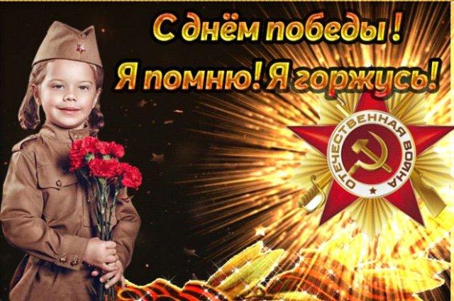 поздравления на день победы
