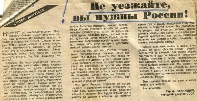 20 мая 1991 года Михаилом Горбачевым был подписан закон «О порядке выезда из СССР и въезда в СССР»,