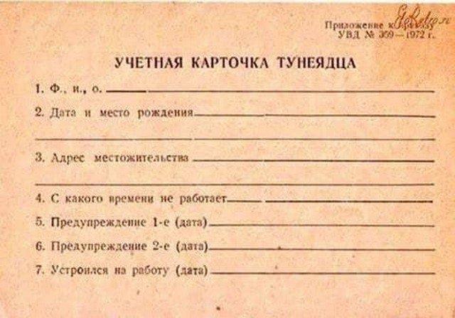 Учетная карточка тунеядца, 1972 год.