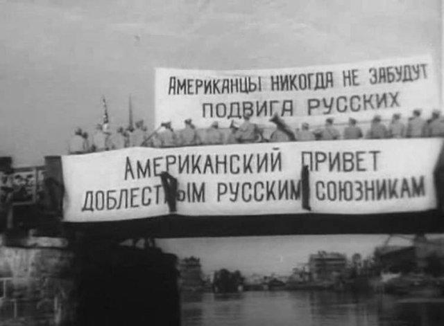 Встреча с союзниками на Эльбе, 1945 год.