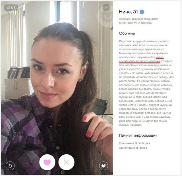 """Как девушки с детьми ищут """"папу и мужа"""" в социальных сетях"""