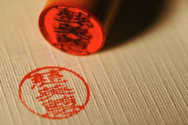 Японцы не подписывают документы. Вместо этого у них есть инкан — личная печать