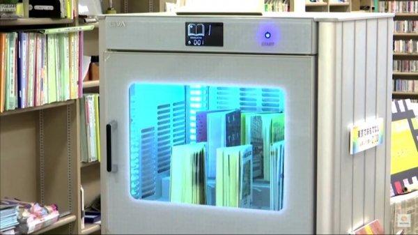 В библиотеках есть аппараты, которые за 30 секунд простерилизуют книги