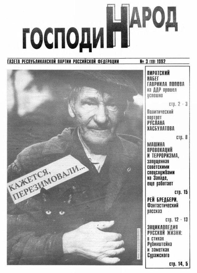 Обложка журнала «Господин народ» за март 1992 года.