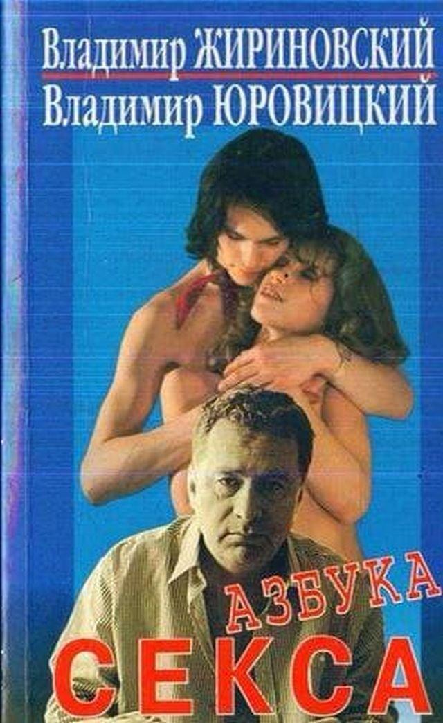 Обложка книги Владимира Жириновского, Россия, 1998 год.