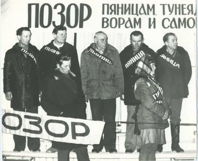 Публичные обсуждения образа жизни, СССР, 1970-е