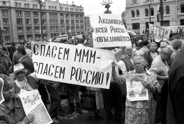 Демонстрация вкладчиков МММ, 1994 год, Москва