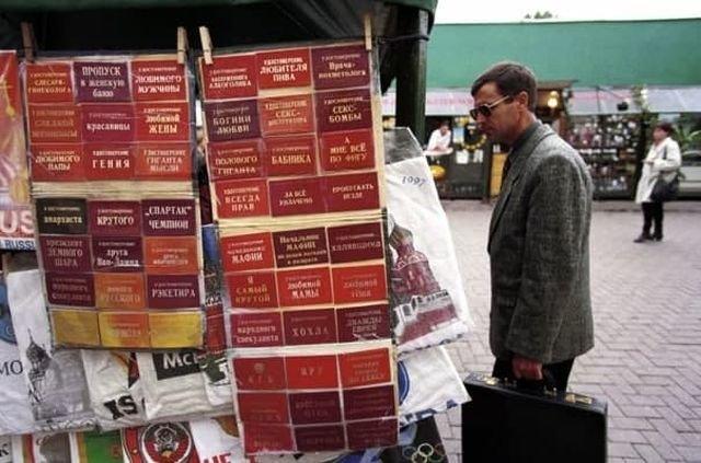 Торговля удостоверениями на рынке, 1997 год.