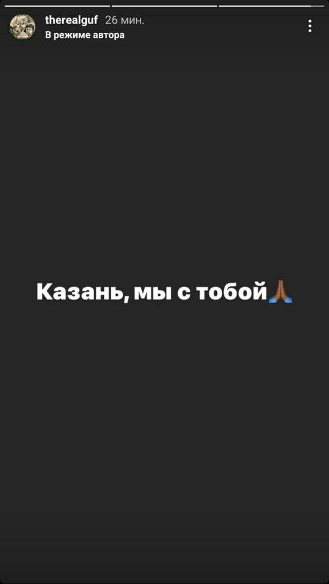 Алексей Долматов - Guf - опубликовал в Instagram сомнительный пост в поддержку родственников погибши
