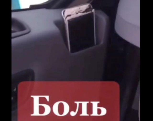 Когда перепутал в машине подставку под телефон с чем-то совсем не тем