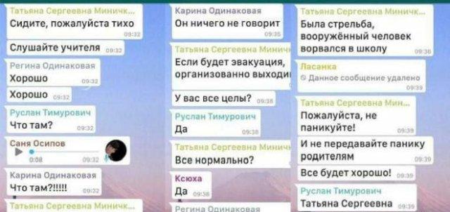 Переписка учеников школы в Казани, где произошла стрельба