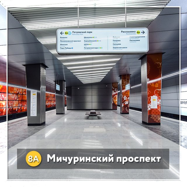 Современные станции Московского метро. Топ-10 самых красивых