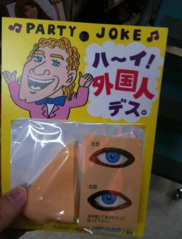 """Эта маска для вечеринки называется """"Да, я иностранец"""""""
