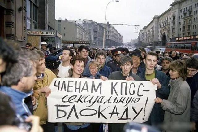 Митинг в защиту проституток, 1990 год, Москва