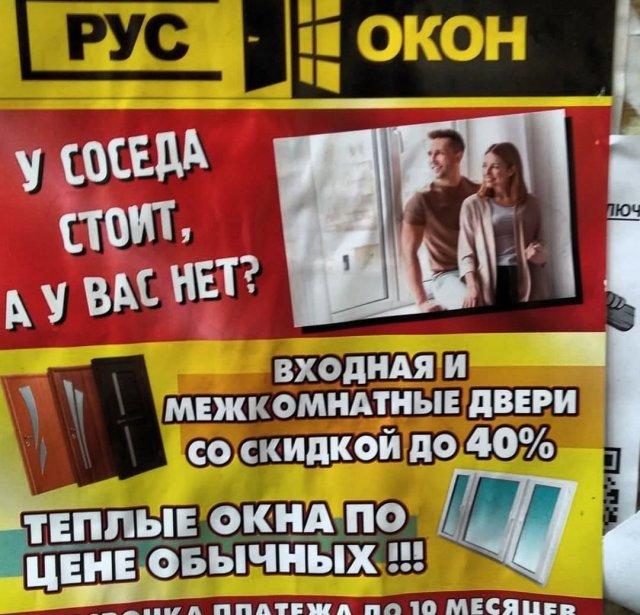 """""""Шедевры"""" от маркетологов и дизайнеров рекламы"""
