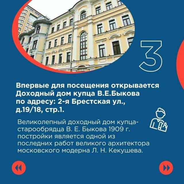Что можно посетить в Дни исторического наследия в Москве?