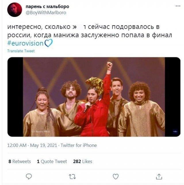 Реакция россиян на выход певицы Manizha в финал Евровидения