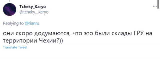Шутки и мемы про агентов Петрова и Боширова, которые не взрывали склад боеприпасов в Чехии