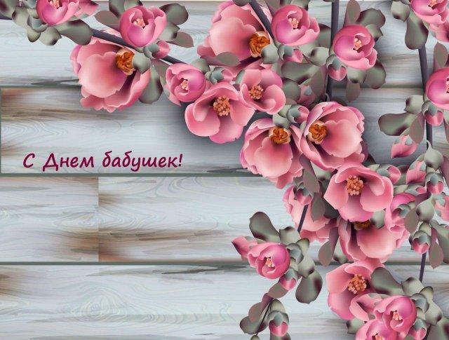 Поздравления и красивые открытки на День бабушек 2021