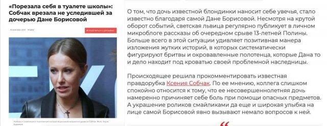 Странные и непонятные заголовки, которые высмеяла сама Ксения Собчак