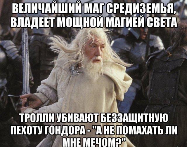 Лучшие шутки и мемы про Гендальфа в исполнении Иэна МакКеллена