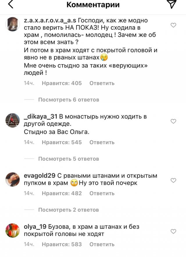 Ольгу Бузову раскритиковали подписчики, после ее поездки в церковь с голым пупком и без платка