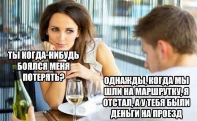 Мемы про отношения