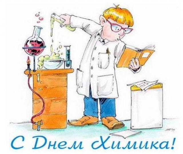 открытки на день химика