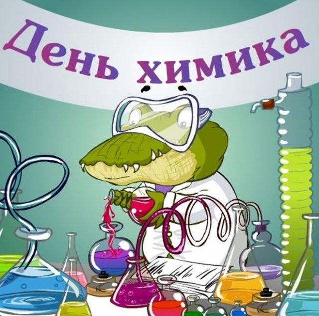 поздравления на день химика
