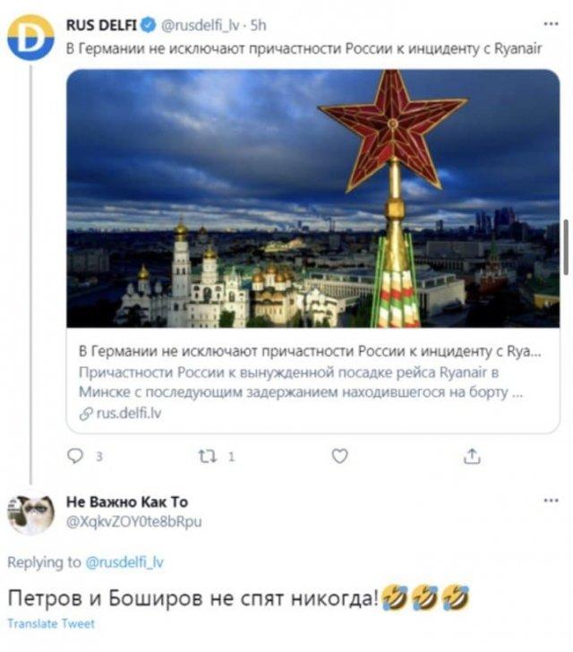 Шутки и мемы про вездесущих агентов Петрова и Боширова