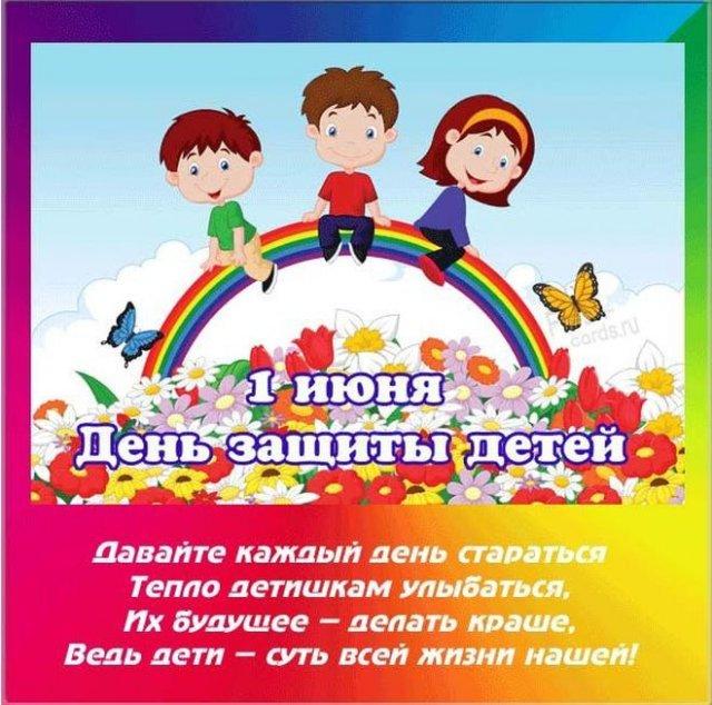 День защиты детей 2021