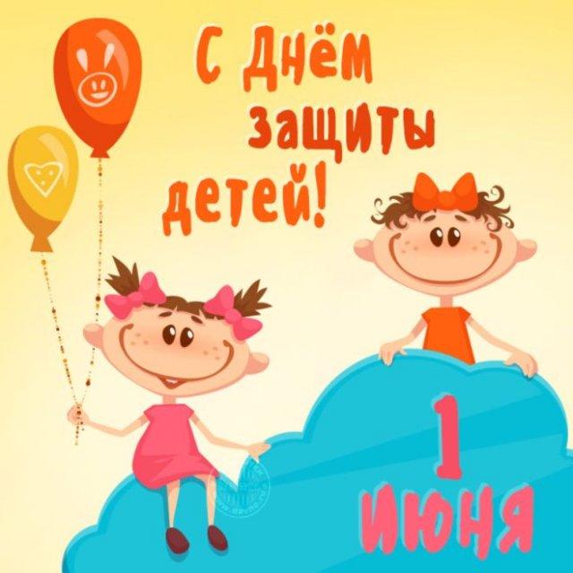 Открытки на День защиты детей 2021
